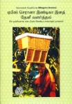 ABIS SAERANA INDICA ENATH THENI VALARTHAL (TAMIL)